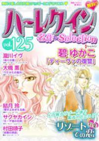 ハーレクイン 名作セレクション ― vol.125/ハーレクインコミック編集部 Kinoppy電子書籍