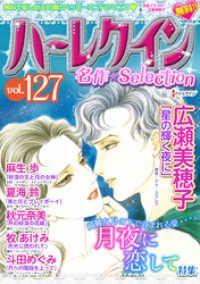 ハーレクイン 名作セレクション ― vol.127/ハーレクインコミック編集部 Kinoppy電子書籍