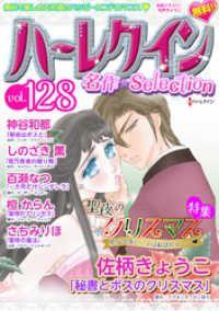 ハーレクイン 名作セレクション ― vol.128/ハーレクインコミック編集部 Kinoppy電子書籍
