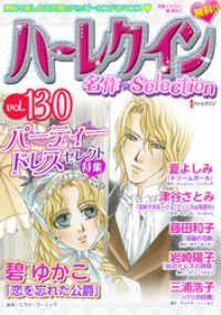 ハーレクイン 名作セレクション ― vol.130/ハーレクインコミック編集部 Kinoppy電子書籍