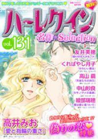ハーレクイン 名作セレクション ― vol.131/ハーレクインコミック編集部 Kinoppy電子書籍