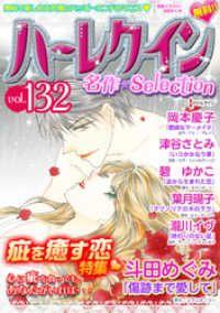 ハーレクイン 名作セレクション ― vol.132/ハーレクインコミック編集部 Kinoppy電子書籍