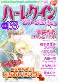 ハーレクイン 名作セレクション ― vol.133/ハーレクインコミック編集部 Kinoppy電子書籍