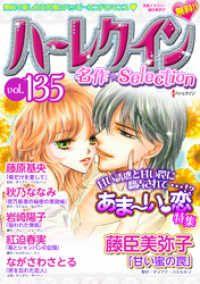 ハーレクイン 名作セレクション ― vol.135/ハーレクインコミック編集部 Kinoppy電子書籍