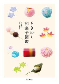 ときめく和菓子図鑑 Kinoppy電子書籍ランキング