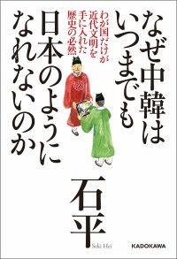 なぜ中韓はいつまでも日本のようになれないのか ― わが国だけが近代文明を手に入れた歴史の必然/石平 Kinoppy電子書籍ランキング