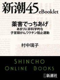 紀伊國屋書店BookWebで買える「薬害でっちあげ」の画像です。価格は108円になります。