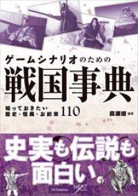 ゲームシナリオのための戦国事典 知っておきたい歴史・怪異・お約束110 Kinoppy電子書籍ランキング