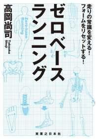ゼロベースランニング/高岡尚司 Kinoppy電子書籍ランキング