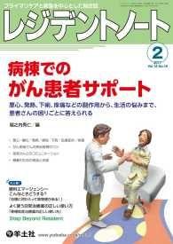 病棟でのがん患者サポート ― 悪心、発熱、下痢、疼痛などの副作用から、生活の悩み Kinoppy電子書籍ランキング
