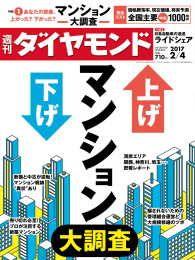 紀伊國屋書店BookWebで買える「週刊ダイヤモンド 17年2月4日号」の画像です。価格は690円になります。