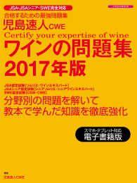 児島速人CWEワインの問題集2017年版 Kinoppy電子書籍ランキング