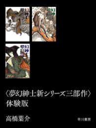 〈夢幻紳士新シリーズ三部作〉体験版/高橋葉介 Kinoppy電子書籍