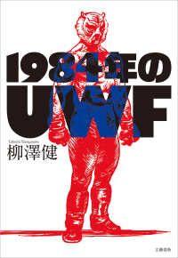 1984年のUWF/柳澤健 Kinoppy電子書籍ランキング