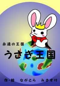 永遠の王国 うさぎ王国 Kinoppy電子書籍ランキング