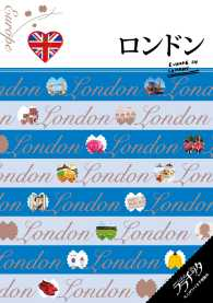 ララチッタ ロンドン(2017年版) Kinoppy電子書籍ランキング