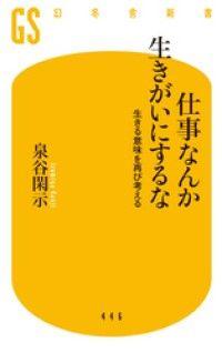 仕事なんか生きがいにするな 生きる意味を再び考える/泉谷閑示 Kinoppy電子書籍ランキング