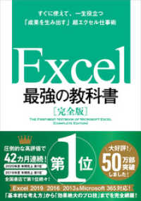 Excel ― 最強の教科書[完全版]――すぐに使えて、一生役立つ Kinoppy電子書籍ランキング