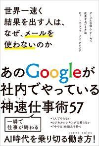世界一速く結果を出す人は、なぜ、メールを使わないのか グーグルの個人・チームで成 ― 果を上げる方法 Kinoppy電子書籍ランキング