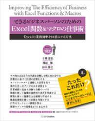 できるビジネスパーソンのためのExcel関数&マクロの仕事術 Kinoppy電子書籍ランキング