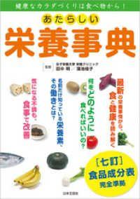 あたらしい栄養事典 Kinoppy電子書籍ランキング