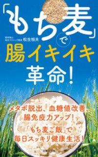 「もち麦」で腸イキイキ革命! Kinoppy電子書籍ランキング