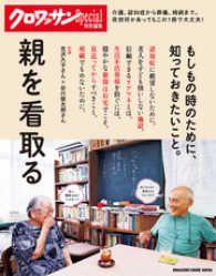 クロワッサン特別編集 親を看取る Kinoppy電子書籍ランキング