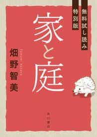 家と庭【無料試し読み特別版】/畑野智美 Kinoppy電子書籍