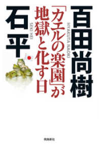 「カエルの楽園」が地獄と化す日 Kinoppy電子書籍ランキング