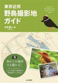 東京近郊 野鳥撮影地ガイド Kinoppy電子書籍ランキング