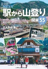 ヤマケイアルペンガイドNEXT 駅から山登り 関東55コース Kinoppy電子書籍ランキング