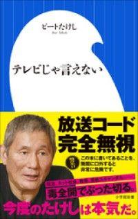 テレビじゃ言えない(小学館新書)/ビートたけし Kinoppy電子書籍ランキング