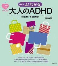 最新版 よくわかる大人のADHD(注意欠如/多動性障害) Kinoppy電子書籍ランキング