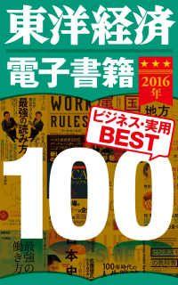 東洋経済 電子書籍ベスト100 2016年版/東洋経済新報社 Kinoppy電子書籍