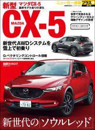 ニューカー速報プラス 第44弾 MAZDA CX-5 Kinoppy電子書籍ランキング