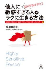 脳科学医が教える他人に敏感すぎる人がラクに生きる方法 Kinoppy電子書籍ランキング