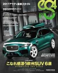 eS4 no.67 Kinoppy電子書籍ランキング