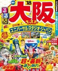 るるぶ大阪ベスト'18 Kinoppy電子書籍ランキング