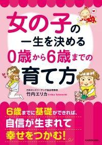 女の子の一生を決める 0歳から6歳までの育て方 Kinoppy電子書籍ランキング