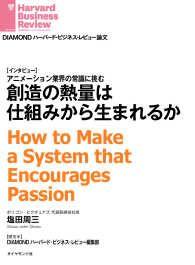 紀伊國屋書店BookWebで買える「創造の熱量は仕組みから生まれるか (インタビュー)」の画像です。価格は540円になります。