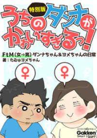 うちのダンナがかわいすぎるっ! 特別版 ― FtM(女→男)ダンナちゃん&ヨメちゃんの日常/たむ@ヨメちゃん Kinoppy電子書籍