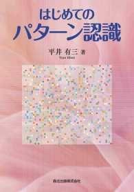はじめてのパターン認識 Kinoppy電子書籍ランキング