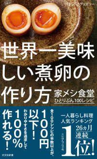 世界一美味しい煮卵の作り方~家メシ食堂 ひとりぶん100レシピ~ Kinoppy電子書籍ランキング