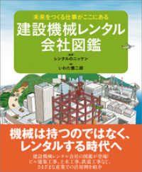 建設機械レンタル会社図鑑 未来をつくる仕事がここにある Kinoppy電子書籍ランキング
