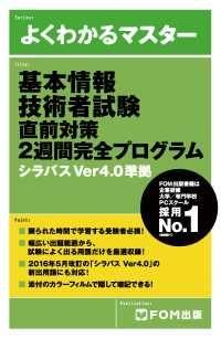 基本情報技術者試験 直前対策 2週間完全プログラム シラバスVer4.0準拠 Kinoppy電子書籍ランキング