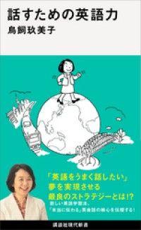 話すための英語力/鳥飼玖美子 Kinoppy電子書籍ランキング