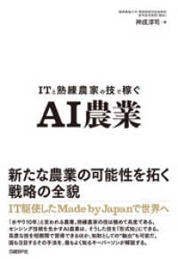 ITと熟練農家の技で稼ぐ AI農業/神成淳司 Kinoppy電子書籍ランキング