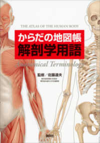 からだの地図帳 解剖学用語 Kinoppy電子書籍ランキング