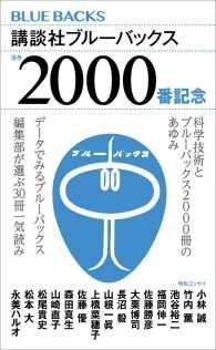ブルーバックス通巻2000番小冊子/講談社ブルーバックス Kinoppy電子書籍