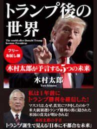 【フリーお試し版】トランプ後の世界 木村太郎が予言する5つの未来/木村太郎 Kinoppy電子書籍